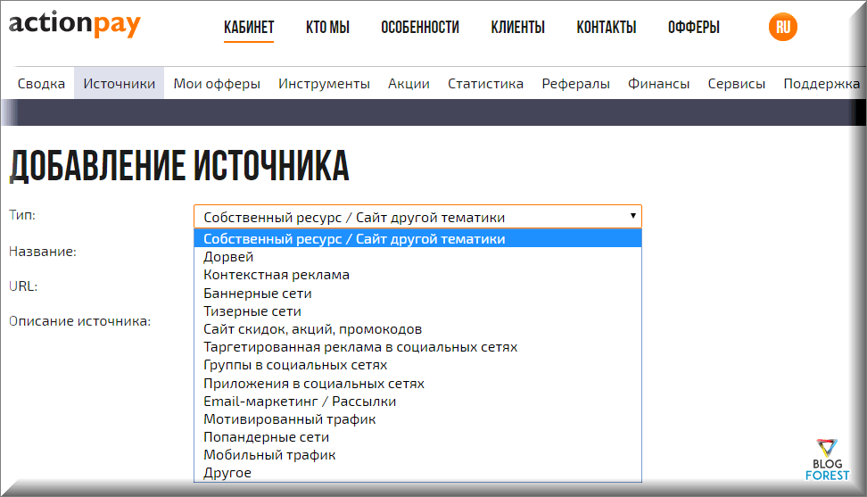 actionpay_istochniki