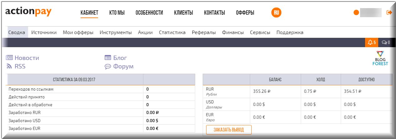 actionpay_menu
