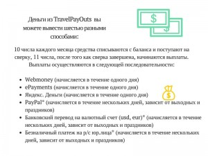blogforest-TravelPayOut (1)