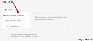 BlogForestru-7offers6 (1)