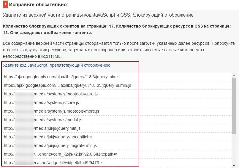 PageSpeed-Insights-udat-zagolovki