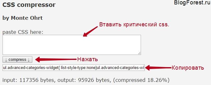 phpinsider.com CSS compressor