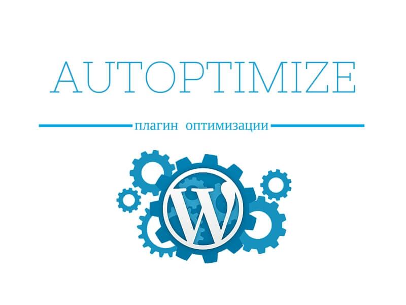 AutoPtimize- плагин оптимизации