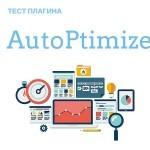 Autoptimize - Тестирование плагина, замер производительности.