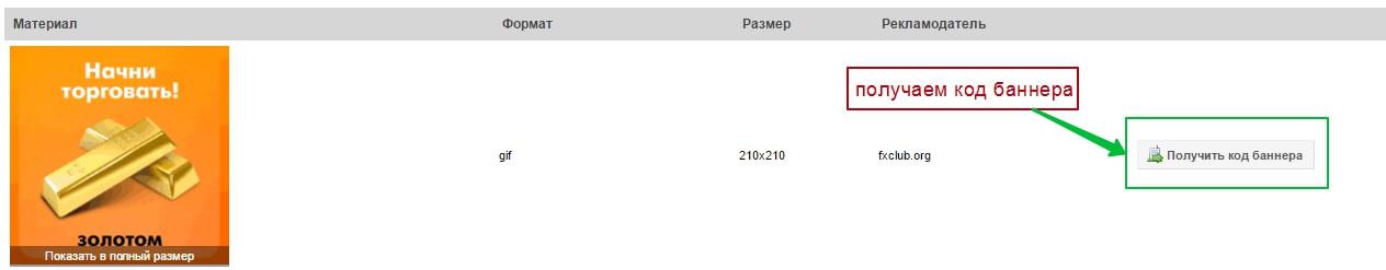 reklamnyie-materialyi-gde-slon-blogforest-banneryi1-1
