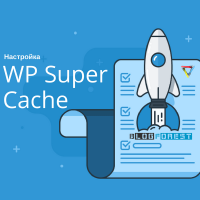 WP_super_cache_tizer