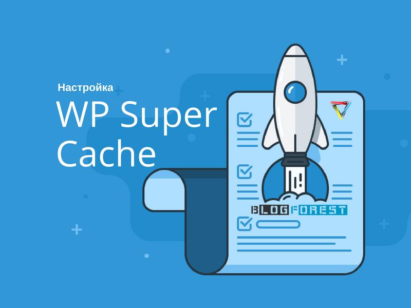 WP_super_cache_tizer