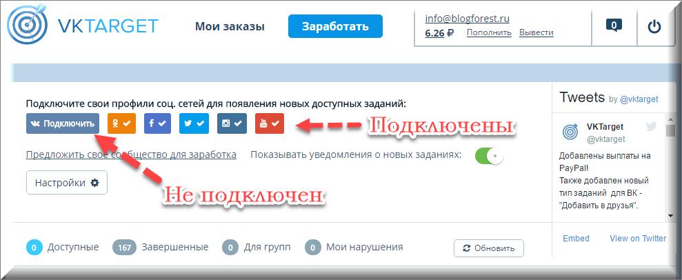вктаргет_подключит аккаунты_в соц.сетях