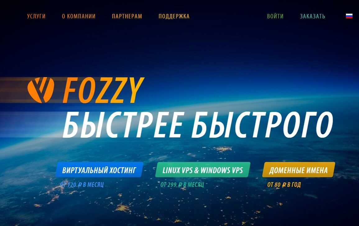 byistryiy-hosting-fozzy-virtualnyiy-hosting-vps-domennyie-imena-google-chrome