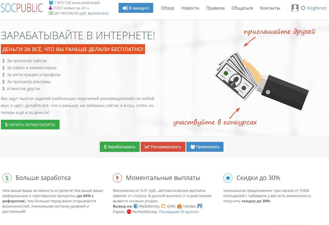 socpublic-com-zarabotok-v-internete-platnyie-zadaniya-platnyie-pisma-platnyie-prosmotryi-google-chrome