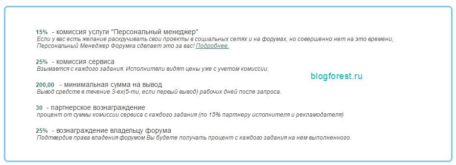 tarifyi-forumka-dlya-partnerov