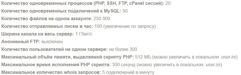 virtualnyiy-hosting-fozzy-tehnicheskie-spetsifikatsii-i-ogranicheniya-google-chrome-1