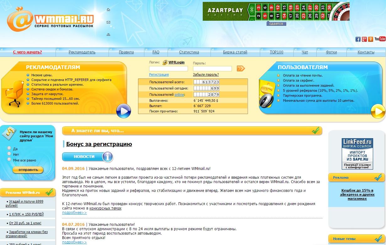 wmmail-ru-servis-pochtovyih-rassyilok-raskrutka-sayta-effektivnaya-reklama-i-zarabotok-v-internet-google-chrome
