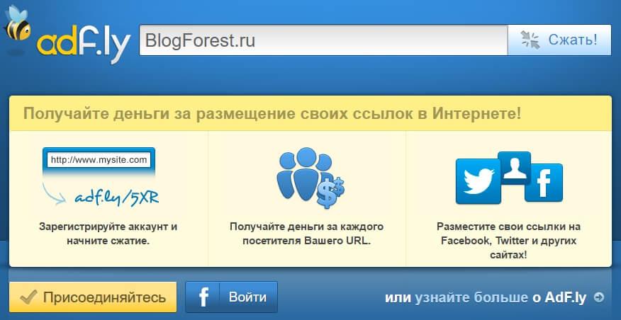 adfly-servis-sokrashheniya-urlov_blogforest
