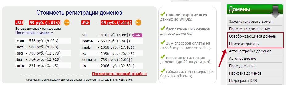 Купить домены с трастом хостинг-провайдеры в санкт-петербурге