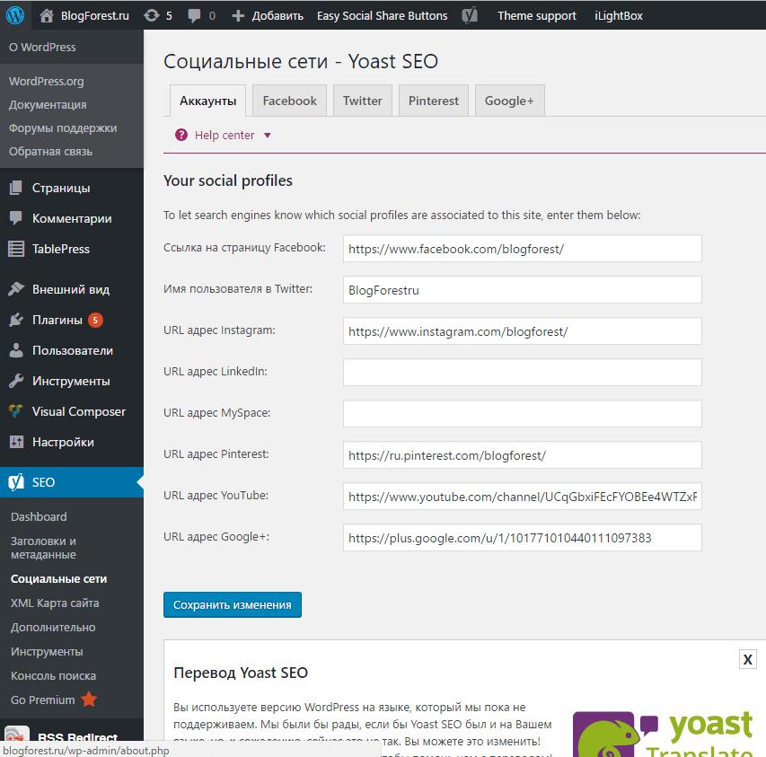 Акаунты - Yoast SEO