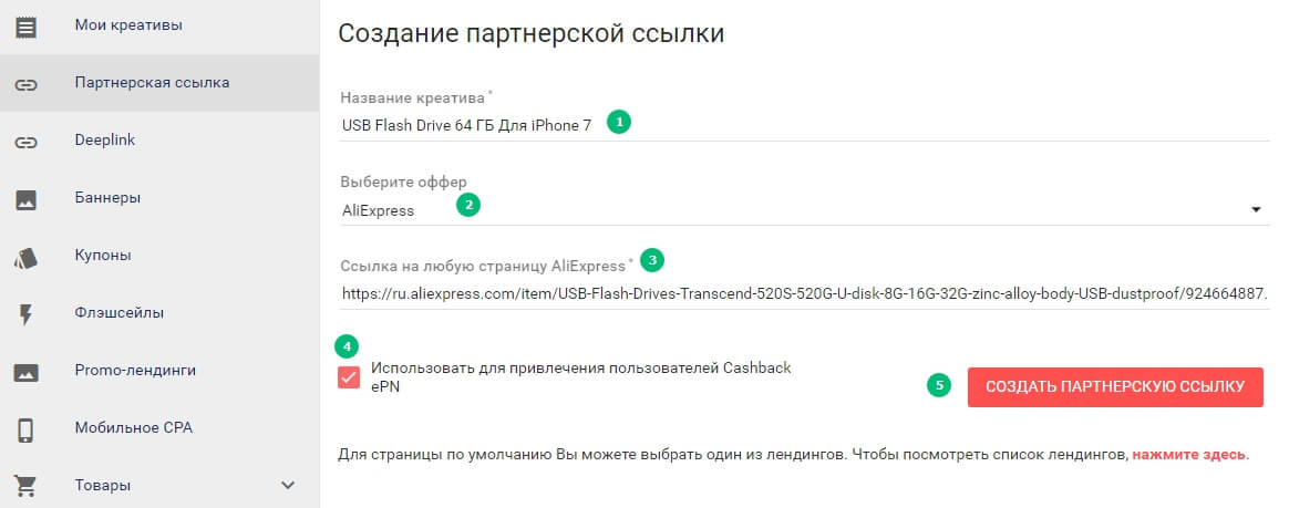 e-Commerce Partners Network_партнерские ссылки_blogforest