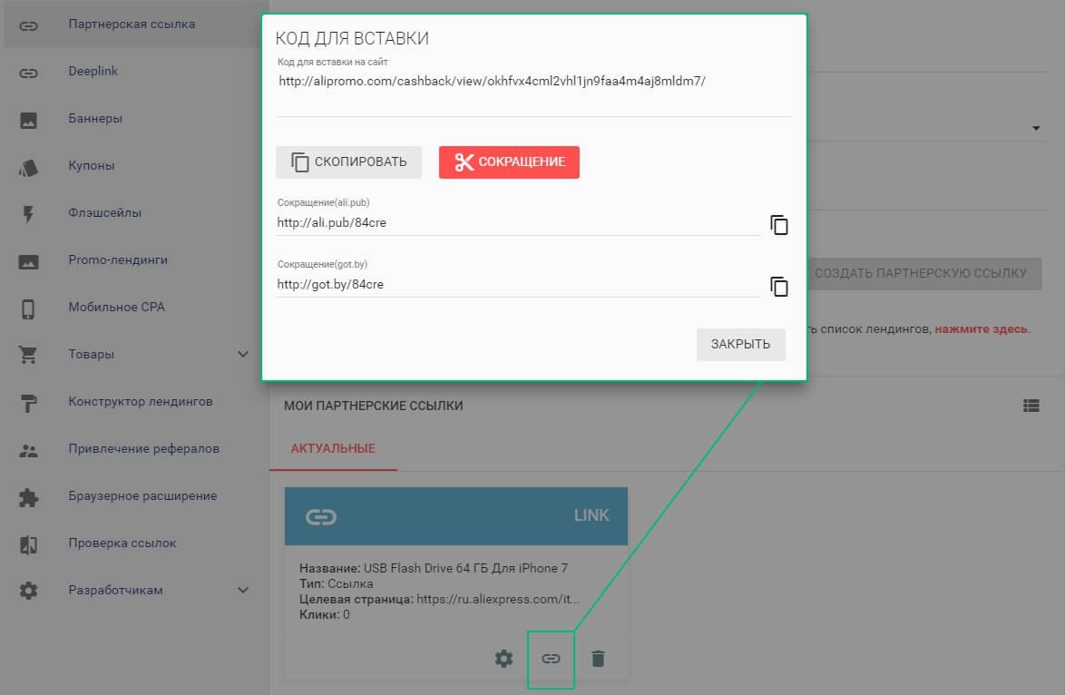 e-Commerce Partners Network_партнерские ссылки_blogforest1