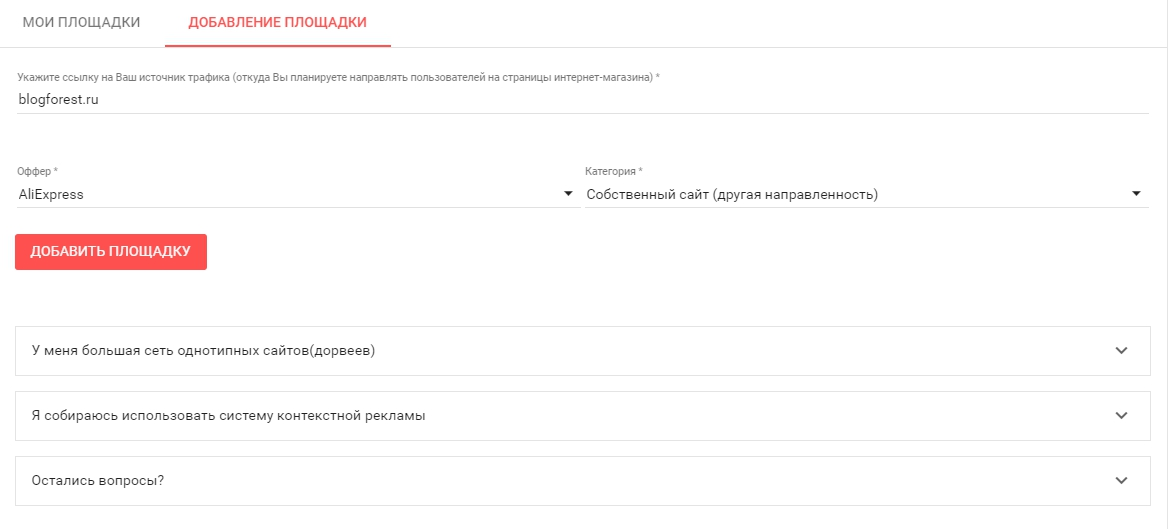 e-Commerce Partners Network_площадки_blogforest.jpg