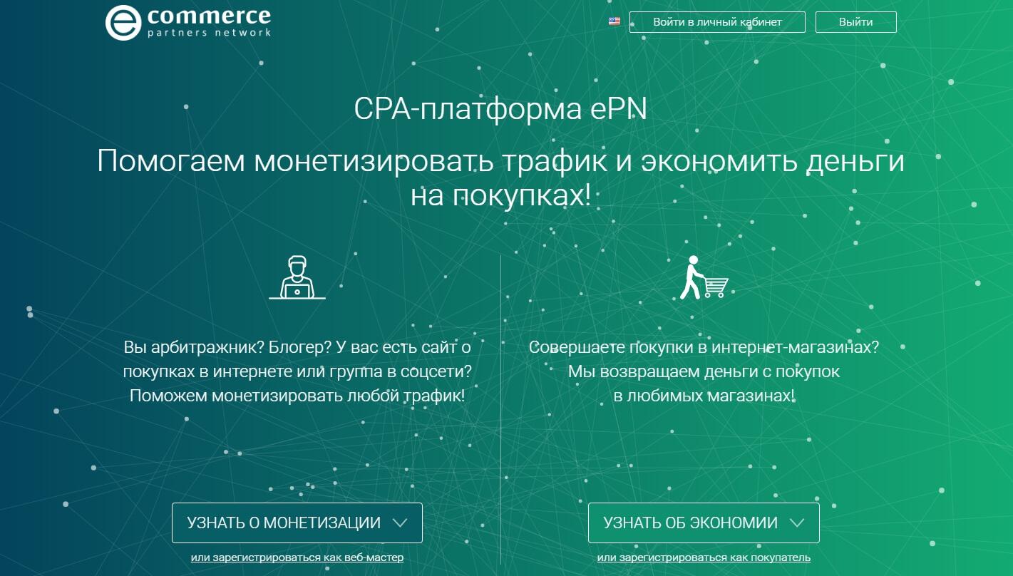 ePN - Партнерская программа интернет-магазина AliExpress - blogforest