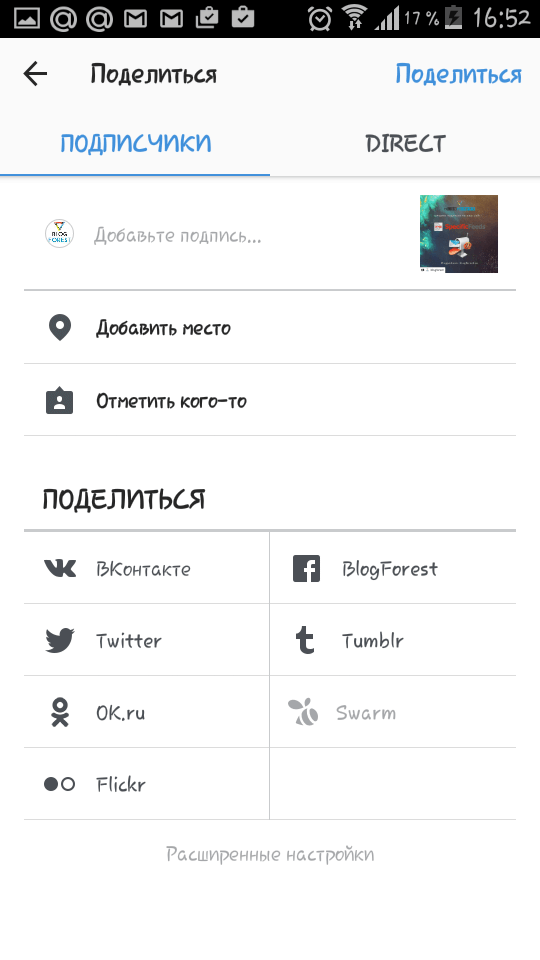 screenshot_insta-blogforest5