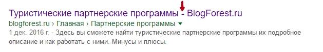 blogforest.ru - Поиск в Google