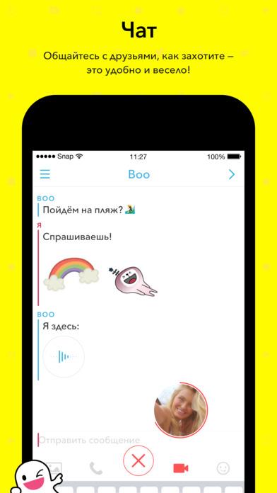 snapchat-blogforest2