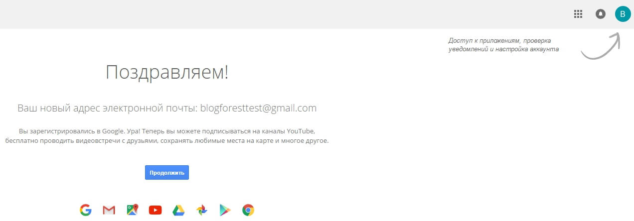 Аккаунты Google_blogforest_test