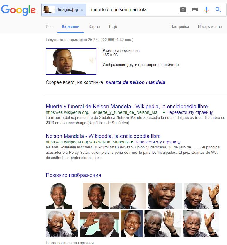 Результат поиска Google по картинке Уилла Смита