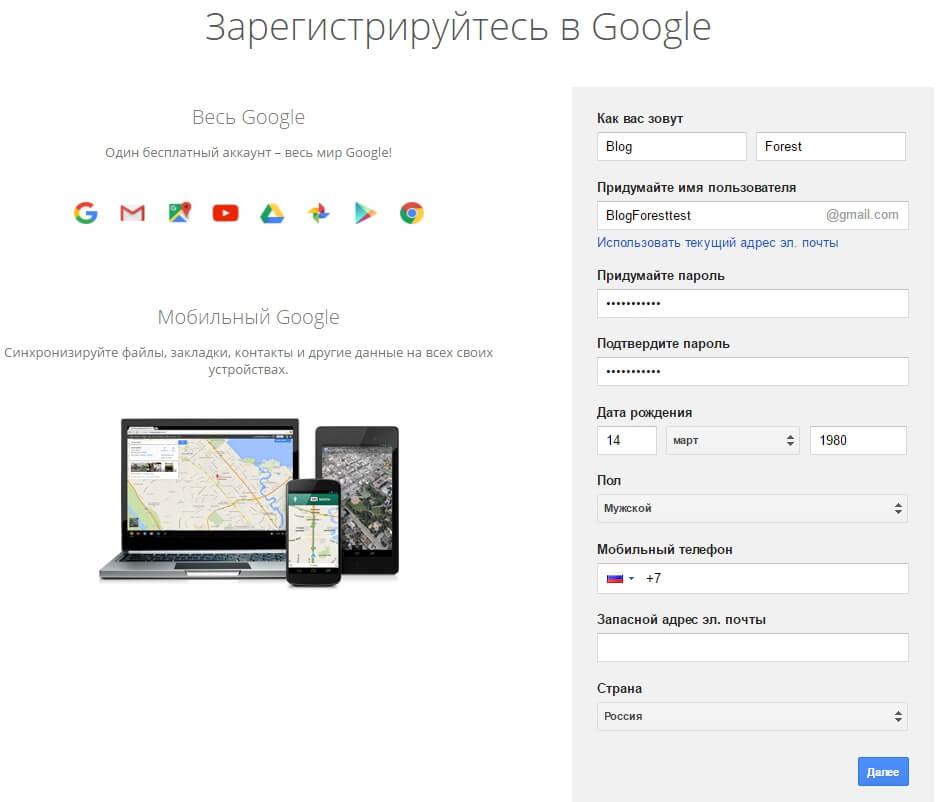 Зарегистрируйтесь в Google_blogforest
