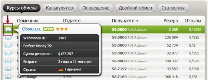 информация_об_обменном_пункте