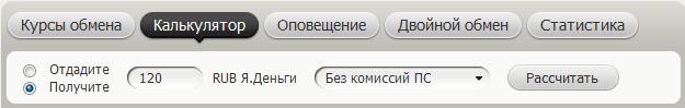 калькулятор_бестчендж_блогфорест