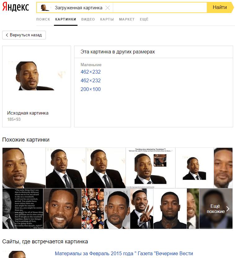 Результат поиска Яндекс по картинке Уилла Смита