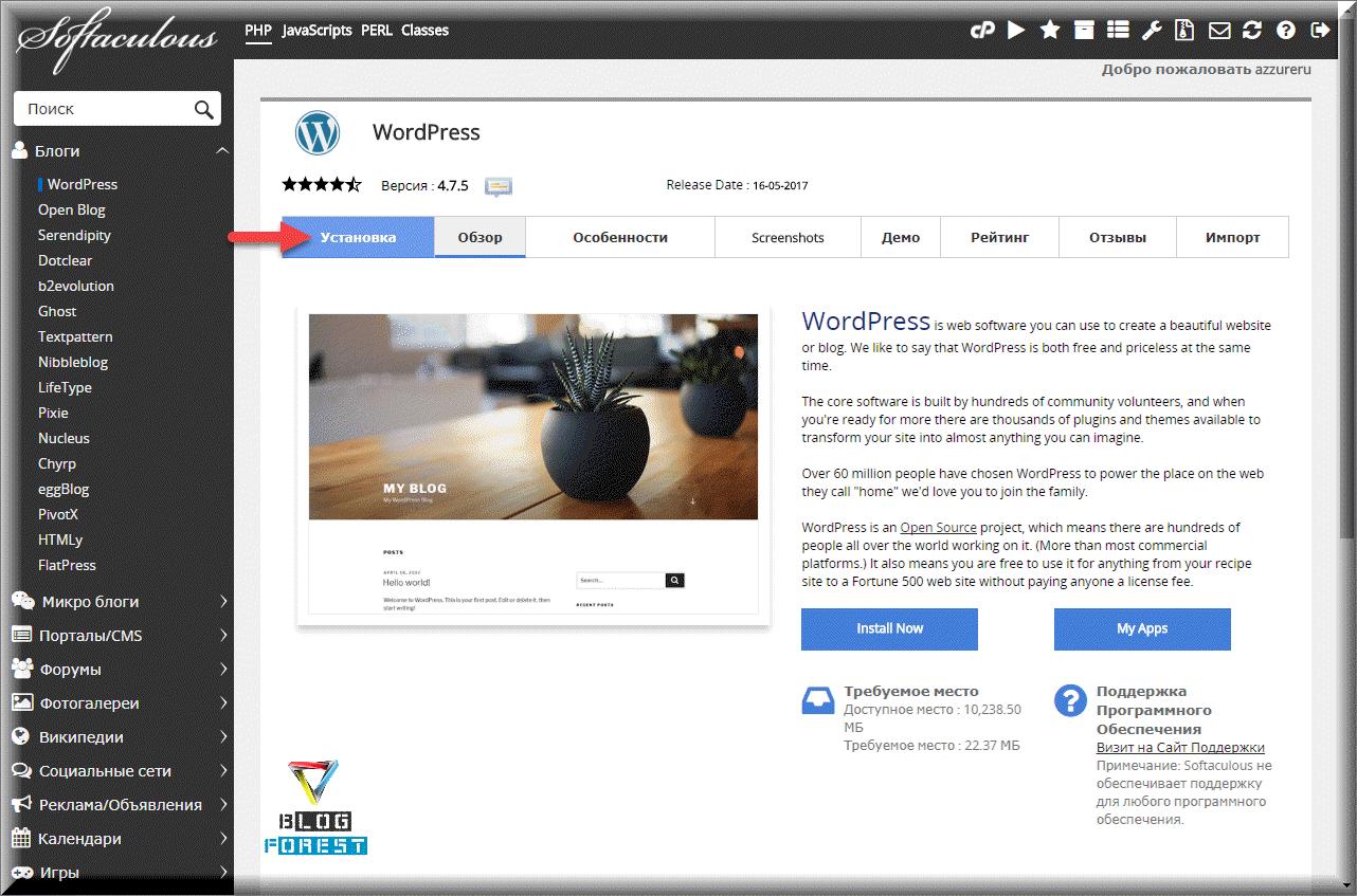 Установка WordPress cPanel