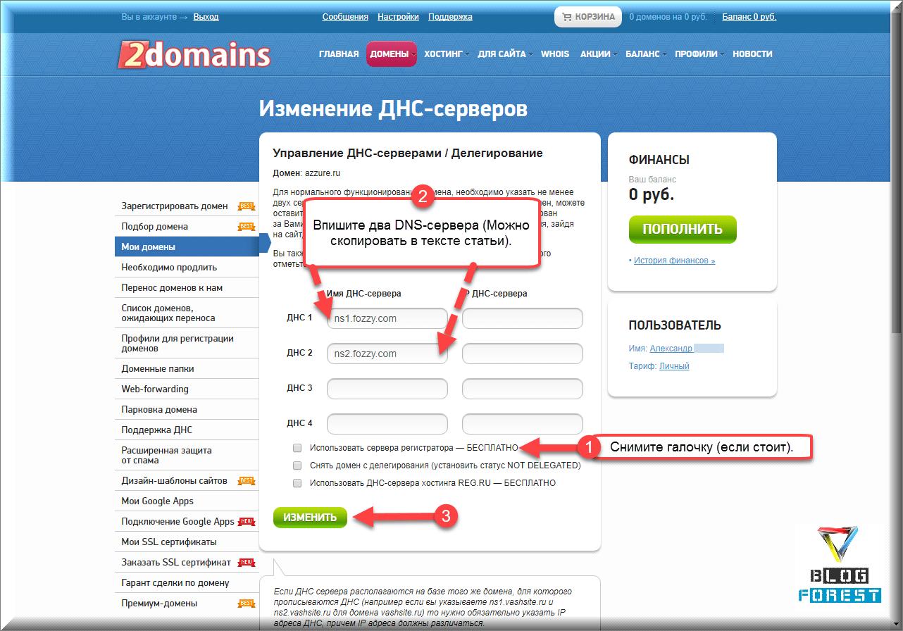 Dns-сервера Fozzy 2Domains.ru
