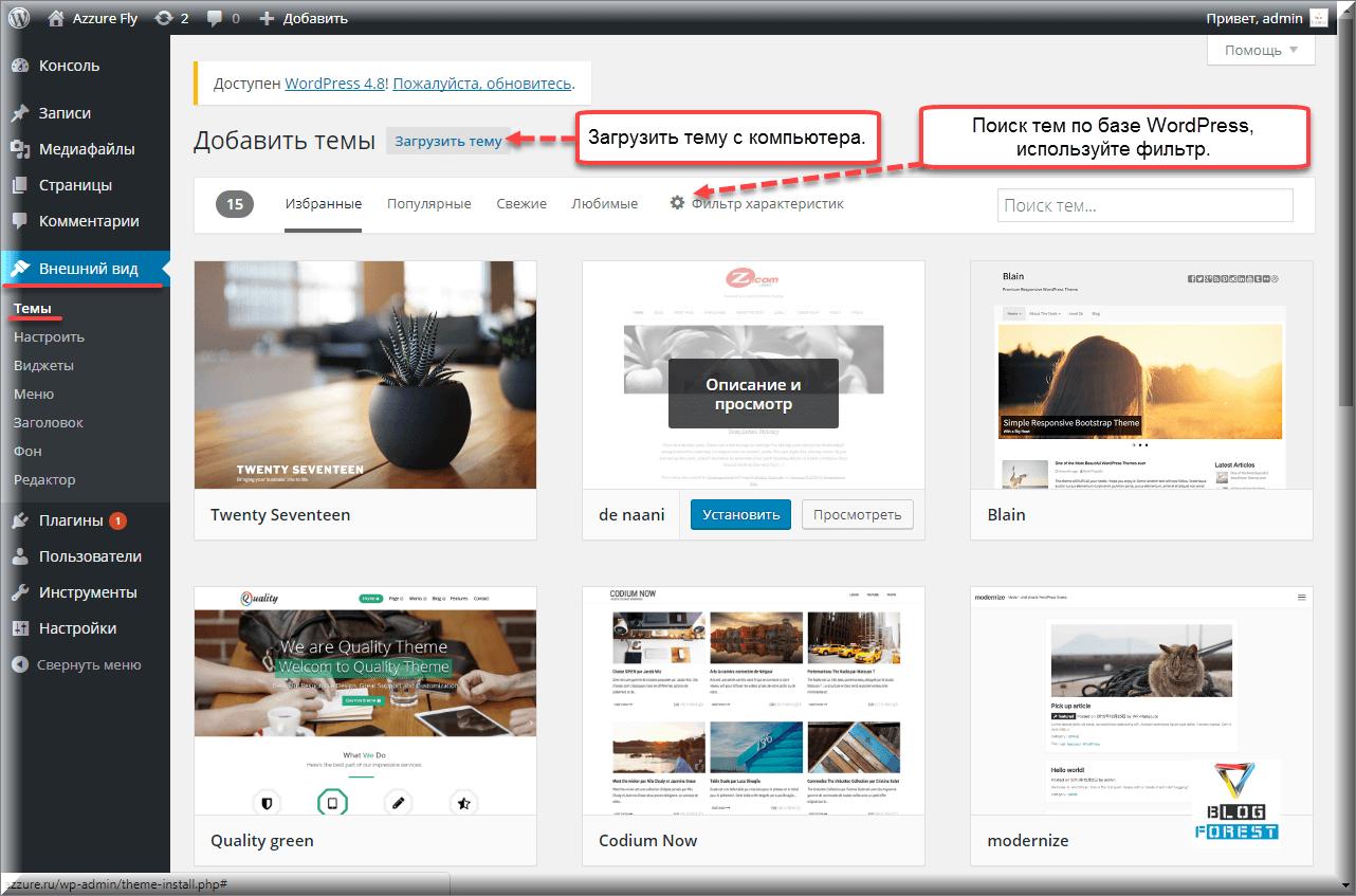 Устновка темы оформления (шаблона) WordPress