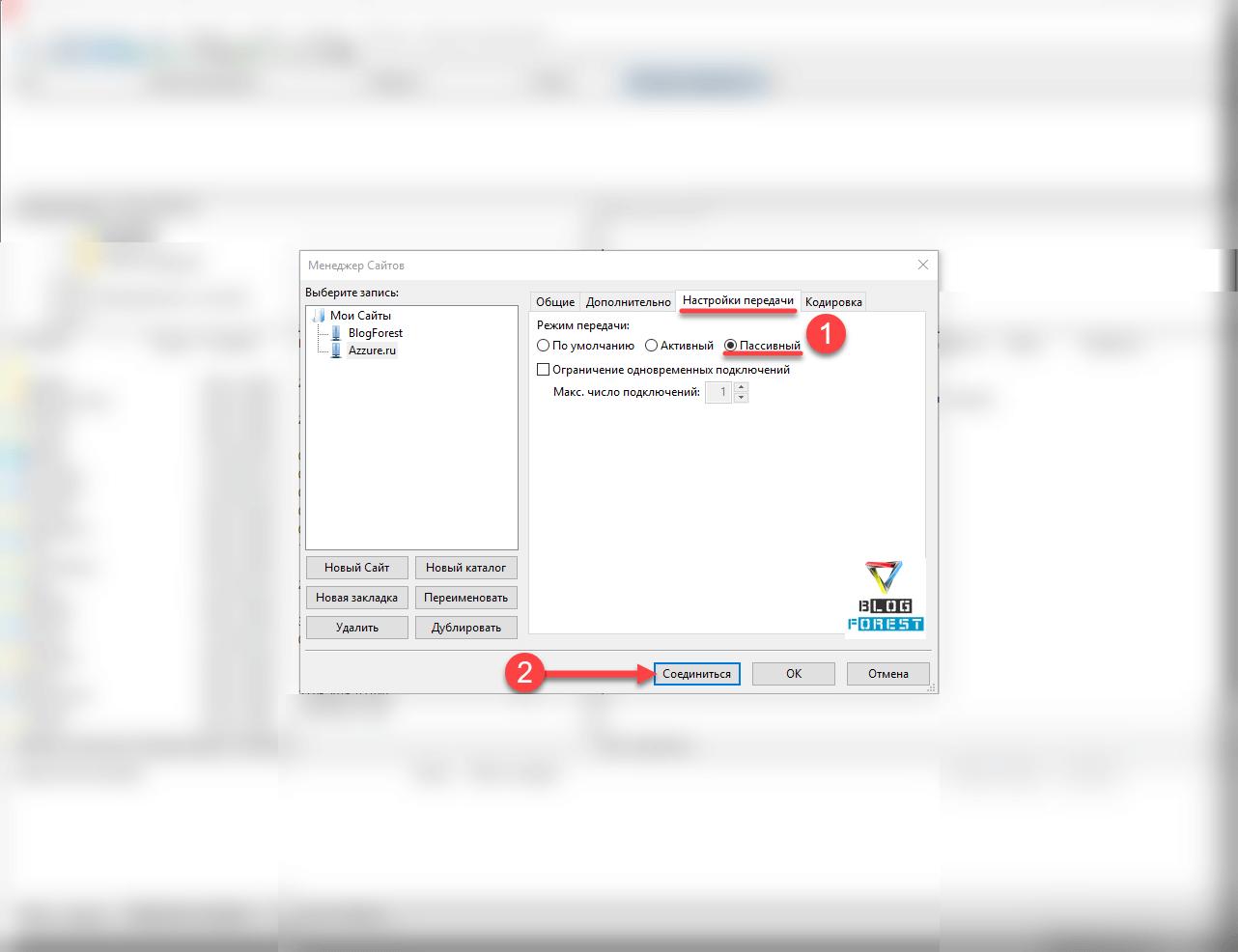 FileZilla пассивный режим передачи файлов