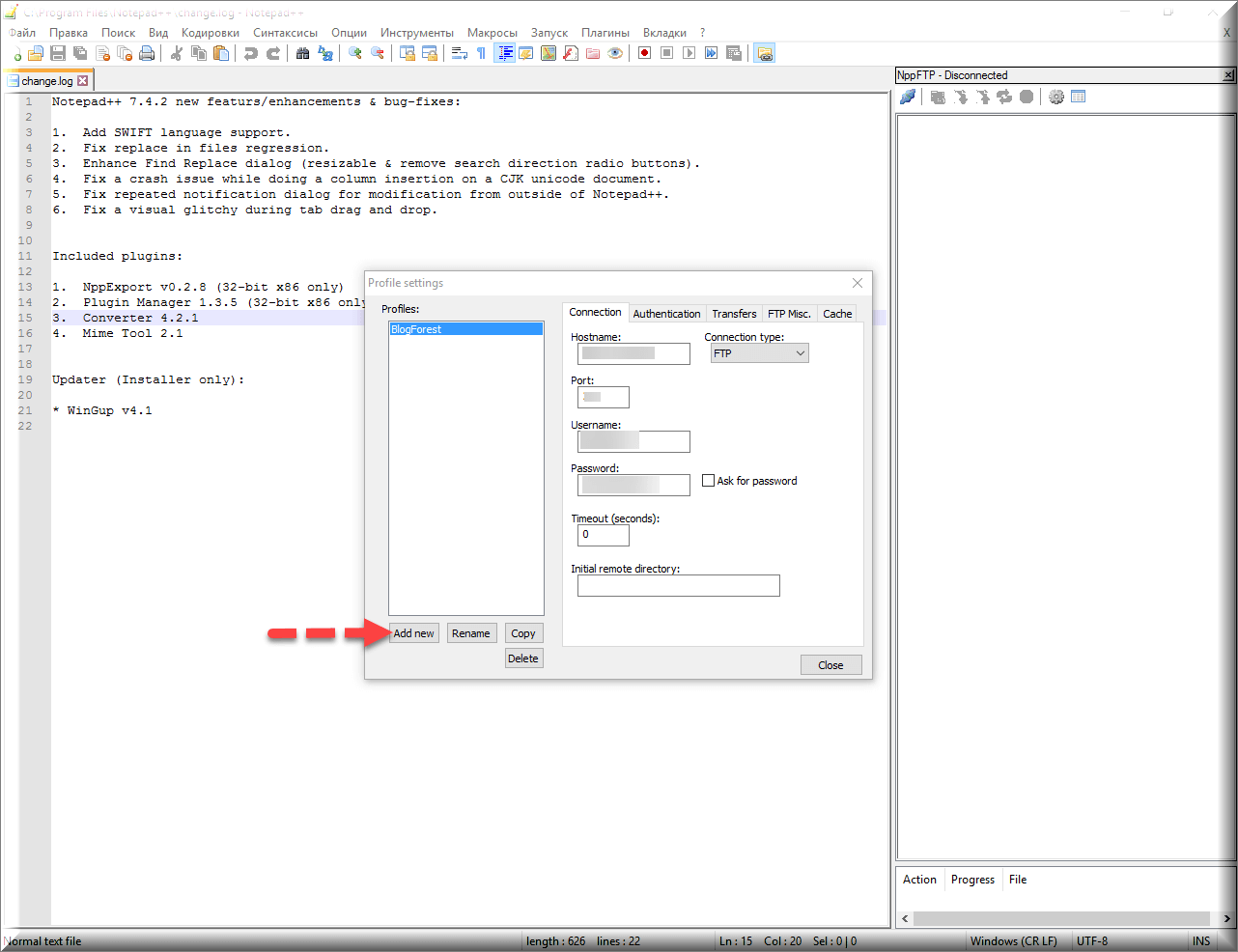 Notepad++ настройка FTP