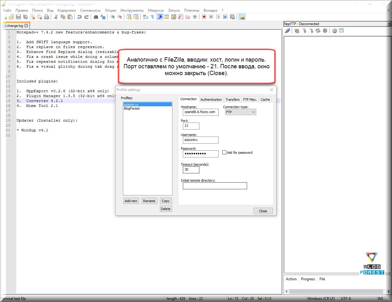 Notepad++ создание нового сайта FTP