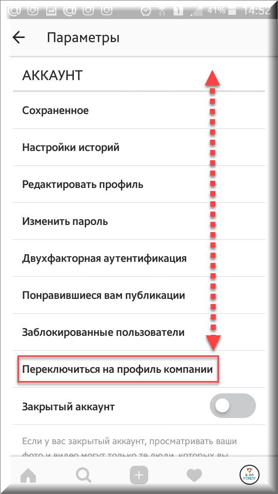 Переключиться на профиль компании в Инстаграм