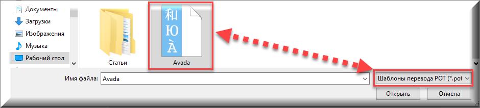 файл с форматом pot