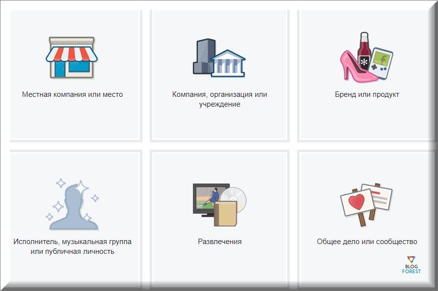 выбор категории в фейсбуке при создании бизнес страницы