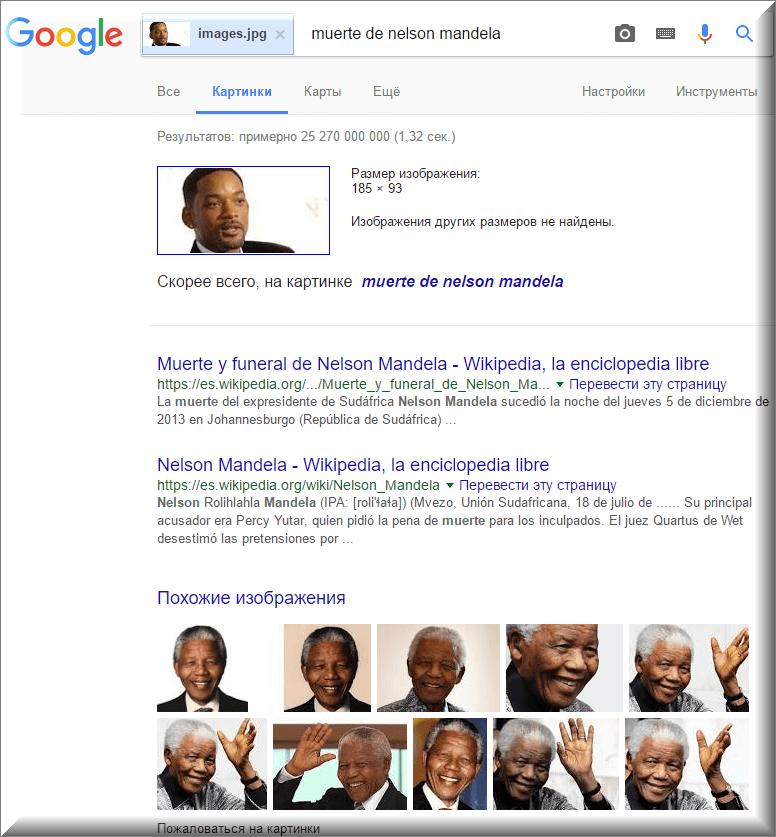 Google картинки неправильно выдал
