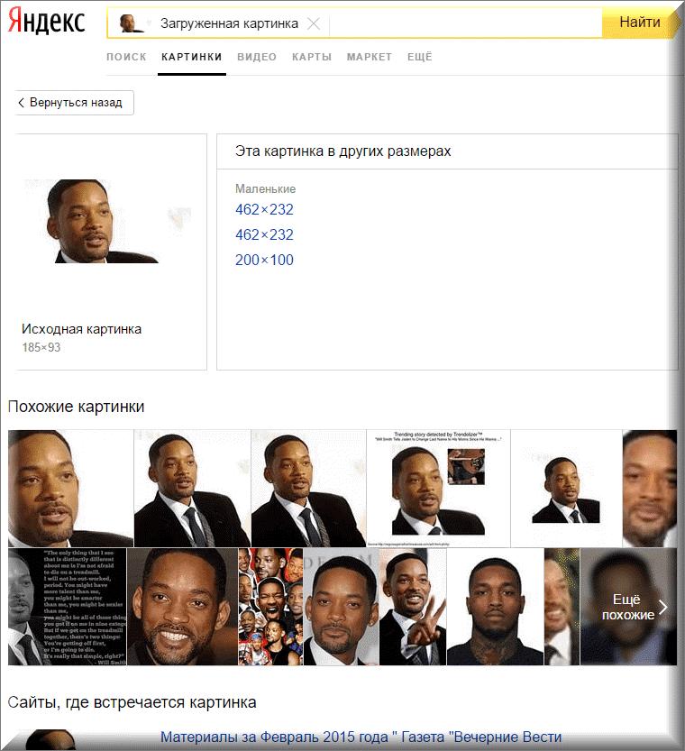 Как загрузить фото ветерана на сайт